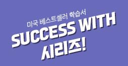 Success with 이벤트